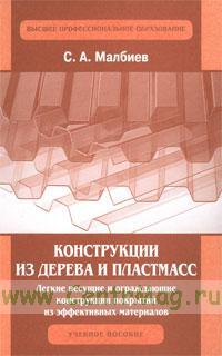 Конструкции из дерева и пластмасс. Легкие несущие и ограждающие конструкции покрытий из эффективных материалов (2-е издание, переработанное и дополненное)