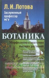 Ботаника: Морфология и анатомия высших растений: Учебник (5-е издание)