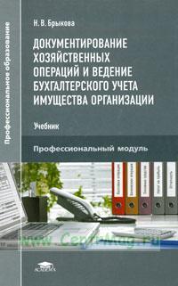 Документирование хозяйственных операций и ведение бухгалтерского учета имущества организации: учебник (2-е издание, исправленное)