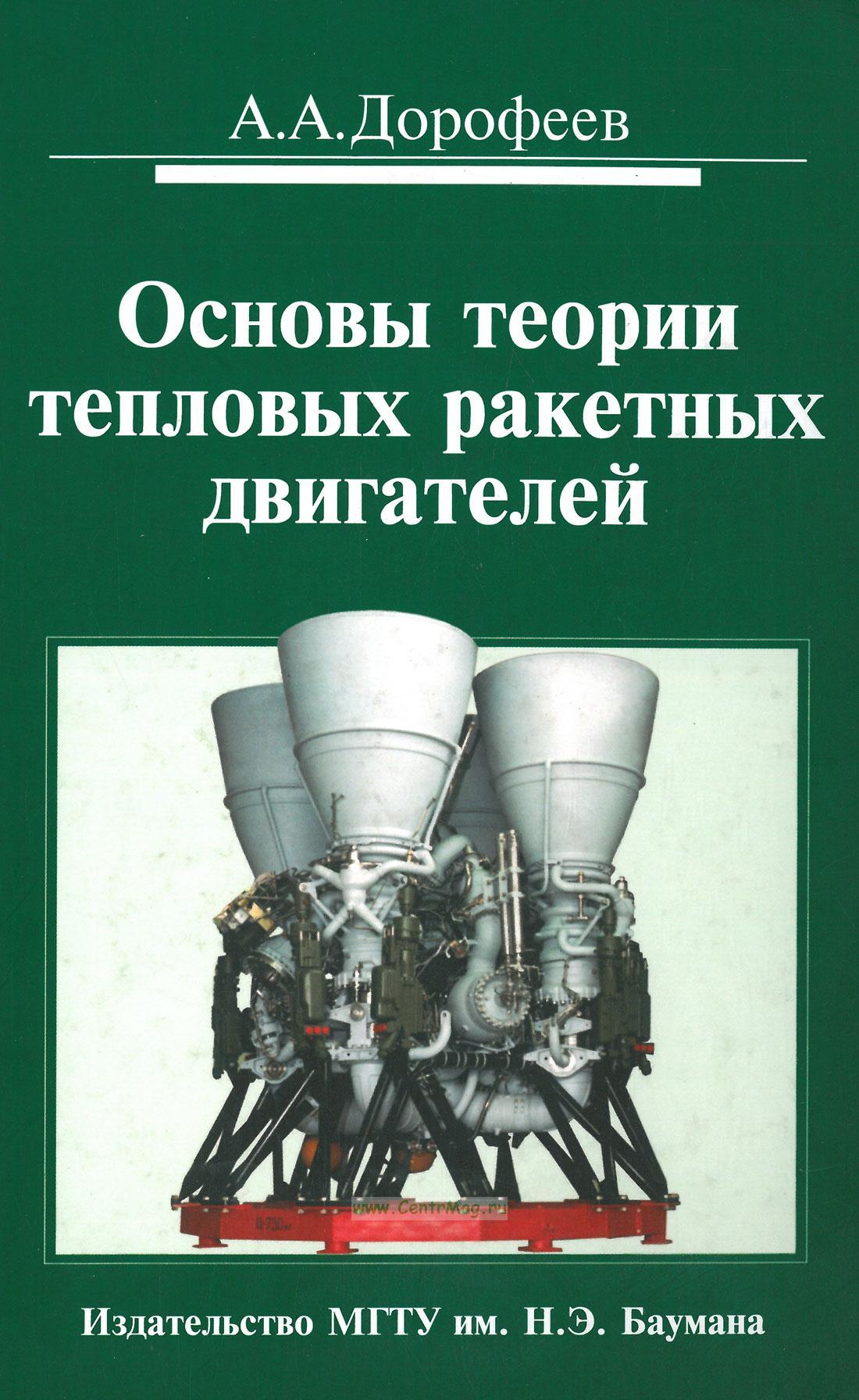 Основы теории тепловых ракетных двигателей. Теория, расчет и проектирование: учебник (3-е издание, переработанное и дополненное)