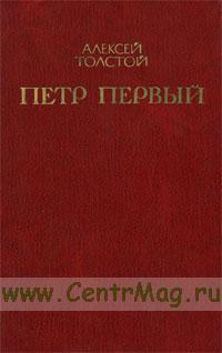 Петр Первый: Роман в 2-х т. Том 1. Книга первая