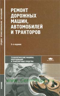 Ремонт дорожных машин, автомобилей и тракторов. 5-е издание