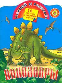Динозавры. Наклей и раскрась. 16 цветных наклеек внутри