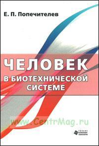Человек в биотехнической системе: учебное пособие