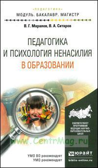 Педагогика и психология ненасилия в образовании: учебное пособие для бакалавриата и магистратуры (2-е издание, переработанное и дополненное)