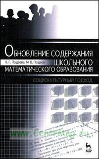 Обновление содержания школьного математического образования: социокультурный подход: Монография