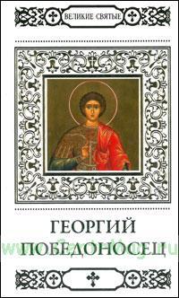 Великие святые. Том 38. Георгий Победоносец