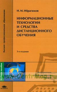 Информационные технологии и средства дистанционного обучения: учебное пособие (3-е издание, стереотипное)