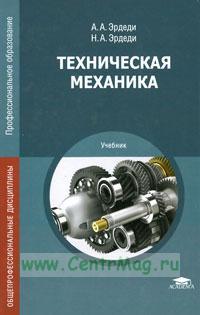Техническая механика: учебник (2-е издание, стереотипное)