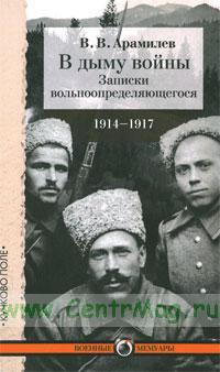 В дыму войны. Записки вольноопределяющегося 1914-1917 год