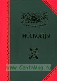 Московцы. История, биография, мемуары
