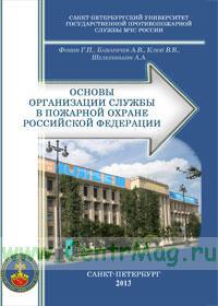 Основы организации службы в пожарной охране Российской Федерации