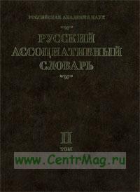 Русский ассоциативный словарь. В 2т. Т. II. От реакции к стимулу: Более 100 000 реакций
