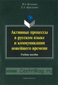 Активные процессы в русском языке и коммуникации новейшего времени: учебное пособие (2-е издание, стереотипное)