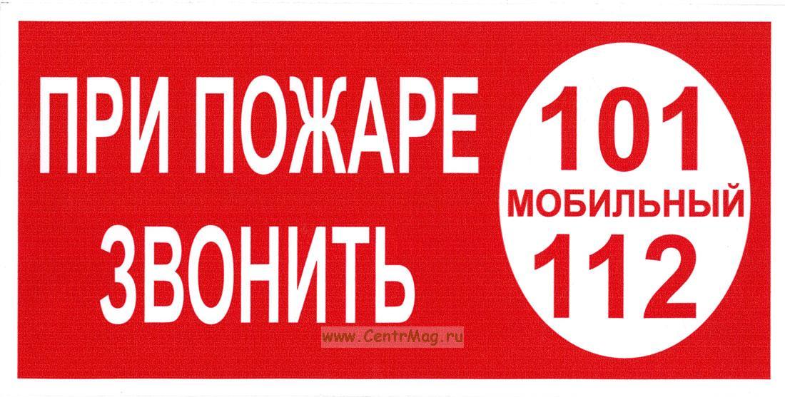При пожаре звонить 101, мобильный 112. Знак