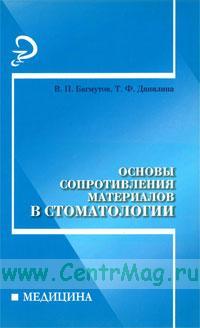 Основы сопротивления материалов в стоматологии: учебное пособие