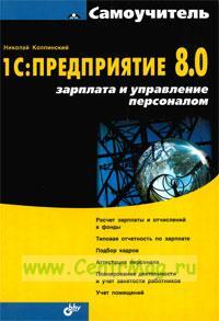 Самоучитель 1С: Предприятие 8.0. Зарплата и управление персоналом