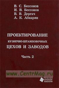 Проектирование кузнечно-штамповочных цехов и заводов: учебное пособие в 2-х частях. Часть 2