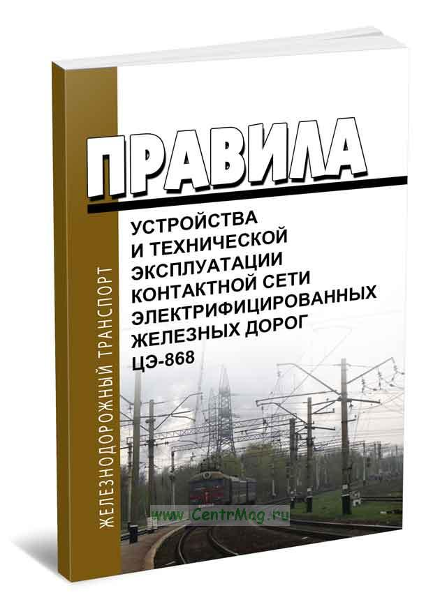 Правила устройства и технической эксплуатации контактной сети электрифицированных железных дорог. МПС РФ, № ЦЭ-868 от 11.12.2001