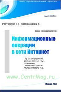 Информационные операции в сети интернет