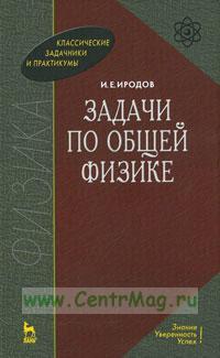 Задачи по общей физике: Учебное пособие (14-е издание, стереотипное)