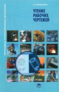 Чтение рабочих чертежей: учебное пособие (6-е издание, стереотипное)