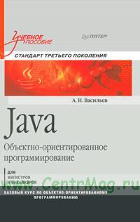 Java. Объектно-ориентирванное программирование