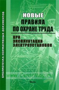 Новые правила по охране труда при эксплуатации электроустановок: Учебно-методическое пособие
