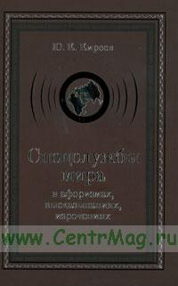 Спецслужбы мира в афоризмах, высказываниях, изречениях. 2-е изд., испр. и доп.