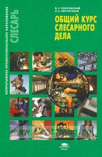 Общий курс слесарного дела: учебное пособие (6-е издание, стереотипное)