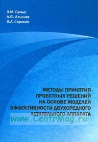 Методы принятия проектных решений на основе моделей эффктивности двухсреднего летательного аппарата: Учебное пособие