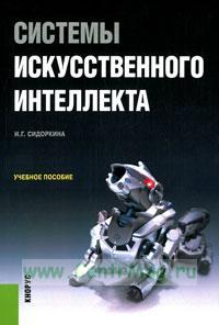Системы искусственного интеллекта: учебное пособие