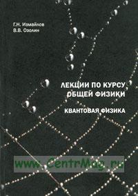 Лекции по курсу общей физики: Квантовая физика: Учебное пособие