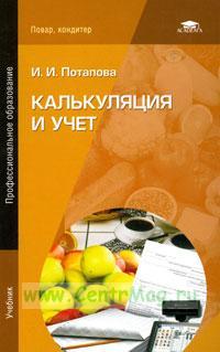 Калькуляция и учет: учебник (10-е издание, стереотипное)
