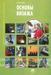 Основы визажа: учебное пособие (5-е издание, стереотипное)