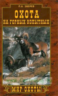 Охота на горных копытных