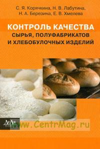 Контроль качества сырья, полуфабрикатов и хлебобулочных изделий: учебное пособие