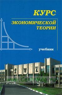 Курс экономической теории: учебник (7-е издание, дополненное и переработанное)