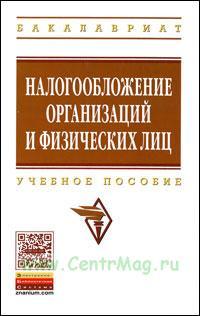 Налогообложение организаций и физических лиц: Учебное пособие (8-е издание, исправленное и дополненное)