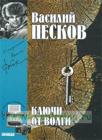 Василий Песков. Книга 12. Ключи от Волги