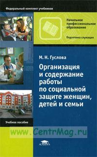 Организация и содержание работы по социальной защите женщин, детей, семьи: учебное пособие