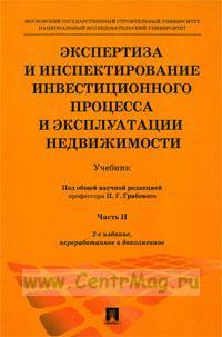 Экспертиза и инвестирование инвестиционного процесса и эксплуатации недвижимости: учебник. Часть II (2-е издание, переработанное и дополненное)