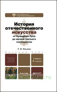 История отечественного искусства от Крещения Руси до начала третьего тысячелетия: учебник (5-е издание, переработанное и дополненное)