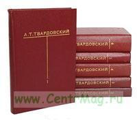 А.Т. Твардовский. Собрание сочинений в шести томах