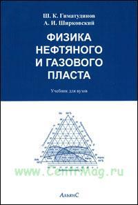 Физика нефтяного и газового пласта: Учебник для вузов (Стереотипное издание)