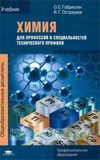 Химия для профессий и специальностей технического профиля: учебник (2-е издание, стереотипное)