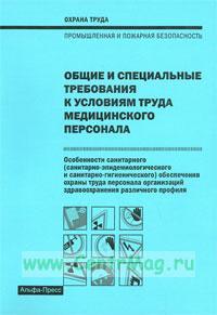 Общие и специальные требования к условиям труда медицинского персонала