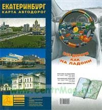 Екатеринбург. Карта автодорог
