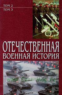 Отечественная военная история. В трех томах. Том 2-3