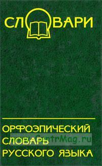 Орфоэпический словарь русского языка. - 4-е изд.